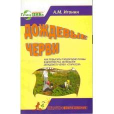 """Книга: Игонин А.М. Дождевые черви. Как повысить плодородие почвы в десятки раз, используя червя """"старателя""""."""